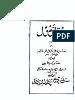 Seerat E Rasool (SAWS) by Mirza Hairat Dehlawi