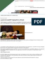 | ഹൃദയാരോഗ്യത്തിന് ആയുര്വേദപരിരക്ഷ | Mangalam