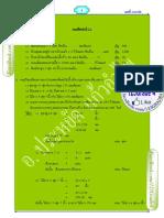 การวัด 2.2.pdf