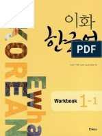 Ewha Korean 1-1 Workbook.pdf
