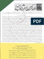 Aqeeda-Khatm-e-nubuwwat-AND -ISLAM-Pakistan-KAY-DUSHMAN 6136