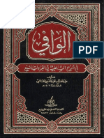 62_wafi_shatibiah.pdf