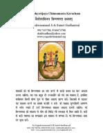 Chinnamasta Kavacham in Hindi Sanskrit and English
