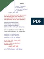 Medha Suktam