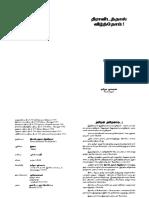 dravidaththaal-veezhnthom.pdf