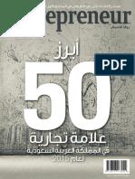 Entrepreneur Al Arabiya July 2015