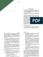 aariyar-yaar.pdf