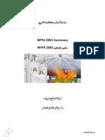 NFPA2001+Summary عربي