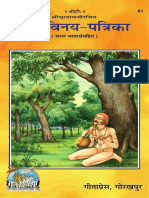 Soor Vinay Patrika-Geeta Press.pdf