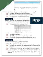 90 Επαναληπτικές Ασκήσεις ΕΠΑΛ Mathematica.gr Version2