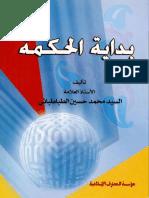 بداية الحكمة - السيد محمد حسين الطباطبائي.pdf