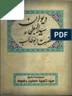 Deewan e Syedul Bat-ha Hazrat Abu Talib(as)