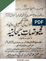 Fuyuzat e Subhaniya 27 munazira.pdf