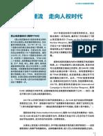 Peace Proposal 2018 ( Chinese )
