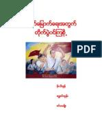 National Liberation Struggle by Free Burma Federation