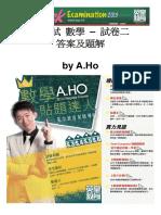 (A.Ho)mock卷二 ANS.pdf