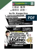 (Dr. Koopa Koo)mock 卷一 ANS.pdf