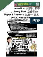 (Dr. Koopa Koo)Mock 卷一