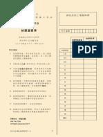 17-18Maths Final Paper 1 C