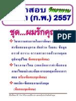Gorpor Tutor.pdf
