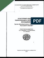2003 Этноэкологические  исследования  культуры  и  концепция  культурного ландшафта