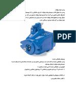 pump w