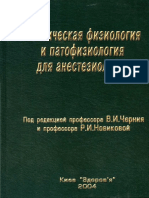 Fiziologia Si Fiziopatologia Clinica Pentru Anesteziologi Rusa