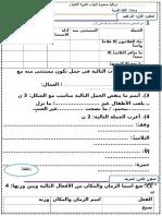 العربية السادس  (1)