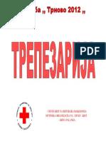ТРЕПЕЗАРИЈА