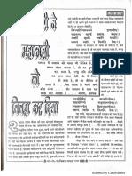 अघोरी की महाकाली साधना.pdf
