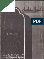 Khalil Ul Ullama by Iqbal Ahmad Akhtar Ul Qadri