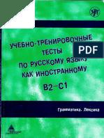 1_Uchebno-Trenirovochnye_Testy_V2-S1_Grammatika_Lexika.pdf
