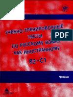 2_Uchebno-Trenirovochnye_Testy_V2-S1_Chtenie.pdf