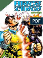7089270-Super-Commando-Dhruva-Master-Blaster.pdf