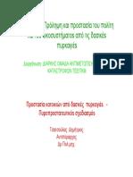 1. ΠΡΟΣΤΑΣΙΑ ΤΟΥ ΠΟΛΙΤΗ ΑΠΟ ΔΑΣΙΚΕΣ ΠΥΡΚΑΓΙΕΣ (Δ. Τσατσούλα)