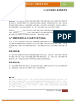 Hybrid Motorcycle Due Diligence Study (Chinese)