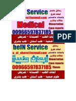 عمل الأبحاث في المجالات الطبية 00966597837185 كتابة بحوث طب اعداد بحث طبي ، لطب الأسنان و الطب البشري البيطري الصيدلة التمريض