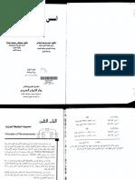أسس الكيمياء الفيزيائية.pdf