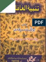 Tambeehul Ghafileen by Shaykh Abul Laith Samarqandi (r.a)