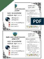 Science Fair Invitation (1)