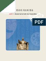 เกาหลี.pdf