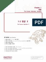 .._wp-content_uploads_Quick_Korean_1-2.pdf