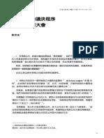 有限公司的議決程序和全體股東大會