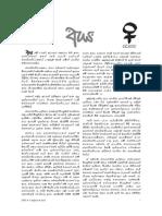 Eya 2005 | Issue 3