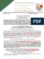 4914 ΕΙΔΙΚΗ ΠΡΟΚΗΡΥΞΗ ΚΥΠΕΛΛΟΥ ΑΝΔΡΩΝ ΝΙΚΟΣ ΑΚΟΥΜΙΑΝΑΚΗΣ 2018-19.pdf