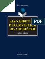 Givental_Kak_udivitsa_i_vozmutitsa_po_Angl.pdf