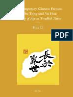 【當代中國小說:蘇童與余華】Contemporary Chinese Fiction by Su Tong and Yu Hua