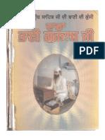 Varaan Bhai Gurdasji Steek by Giani Harbans Singh
