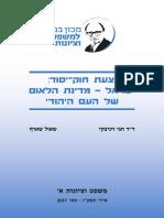 חוק-יסוד-ישראל-מדינת-הלאום-.pdf