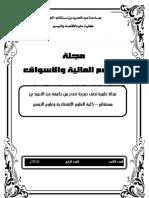 غلاف جميل.pdf